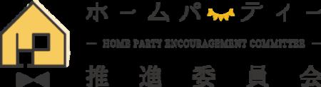 ホームパーティー 推進委員会